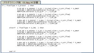 排ガス法規計算式の実装